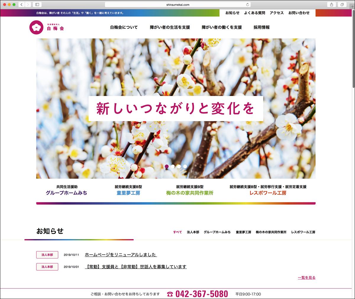 社会福祉法人白梅会のホームページをリニューアルしました